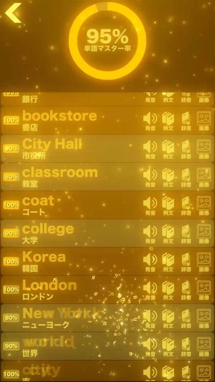 英語ゲーム HAMARU 英語・英単語ゲーム screenshot-3