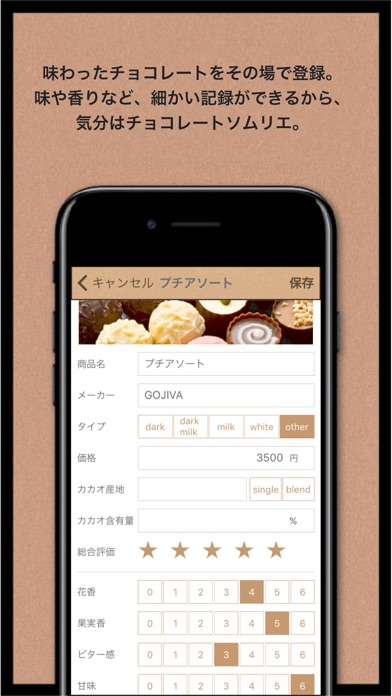 THE Chocolate Tasting Noteのスクリーンショット2