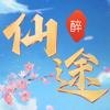 醉仙途-情侣双修古风仙侠手游