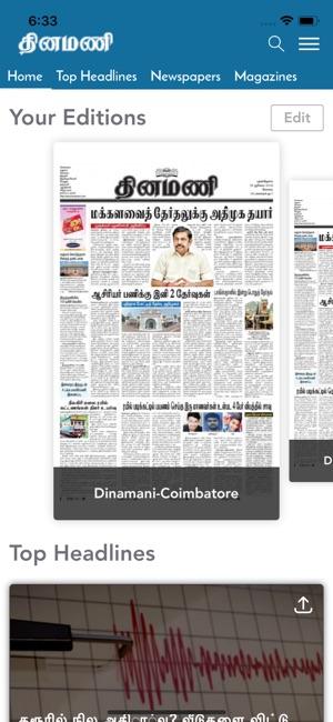 Dinamani Epaper Pdf