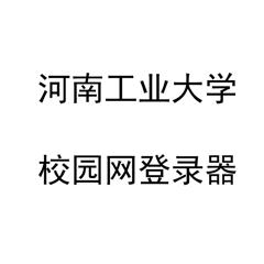 河南工业大学校园网登录器