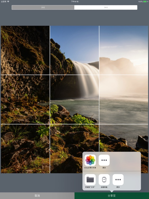 Sudoku Image screenshot #2