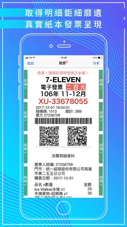 發票+ screenshot-3
