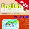 牛津上海版初中英语九年级上下册 -同步课本学习机