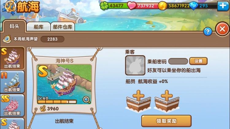 全民小镇 screenshot-4