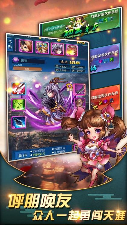 三国大掌门-最新三国回合制游戏 screenshot-4