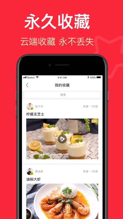香哈菜谱-小白下厨房必备美食烹饪助手 screenshot-5