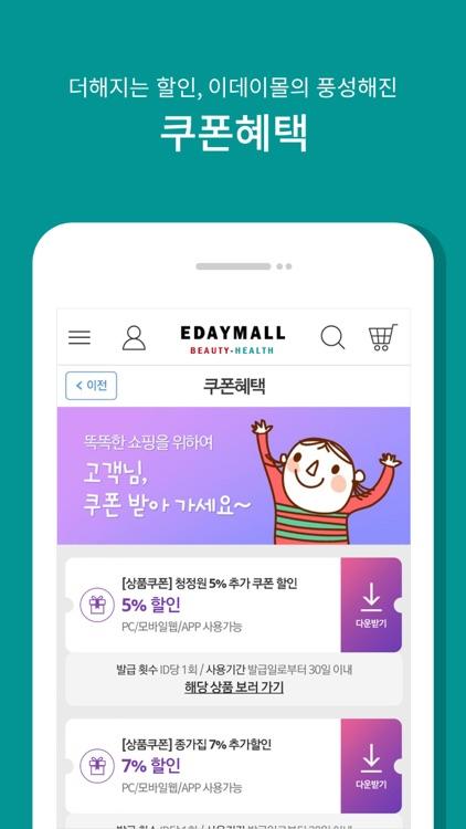 이데이몰 쇼핑몰 screenshot-5