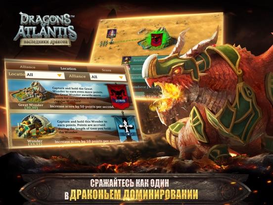 Скачать Dragons of Atlantis