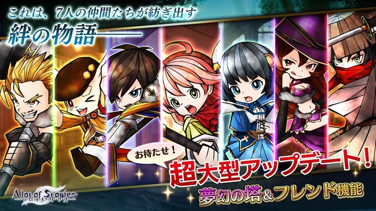 アロット・オブ・ストーリーズ screenshot-0