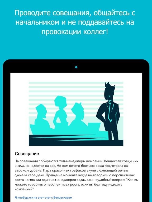 Мы вам перезвоним - квест игра для iPad