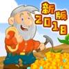 黄金矿工-中文新版2018
