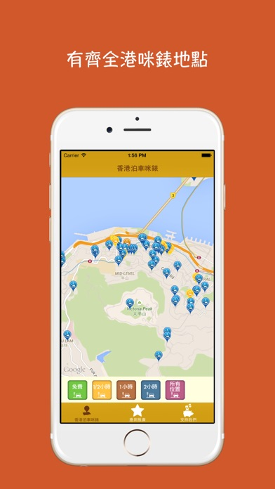 香港泊車咪錶 HK Parking (HKMeter)屏幕截圖1