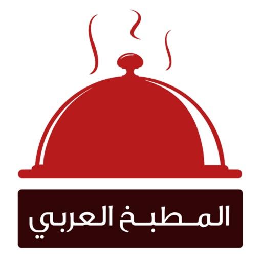 المطبخ العربي الشامل