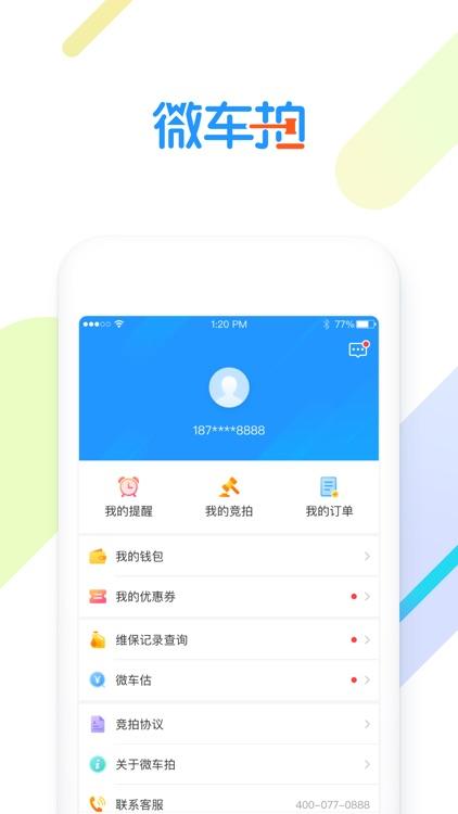 微车拍——专业的二手车交易服务平台 screenshot-3
