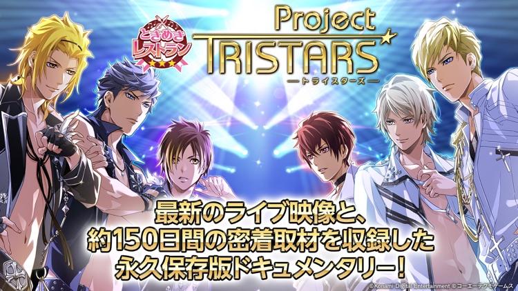 ときめきレストラン Project TRISTARS