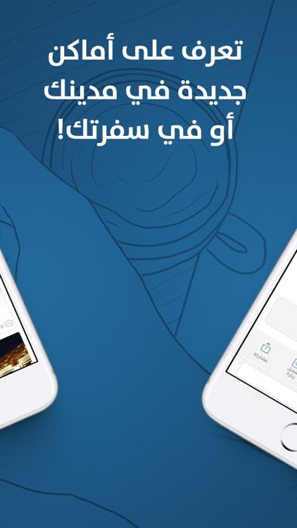 سواح screenshot-3