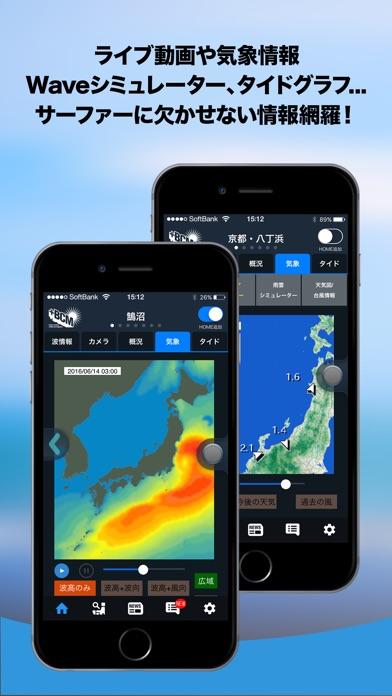 BCM波情報Viewerアプリ ScreenShot2