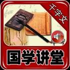 【有声精品】国学讲堂-千字文 icon