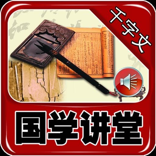 【 audio products 】 national studies theater-QianZiWen