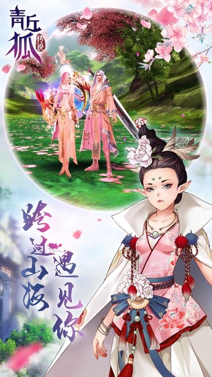 青丘狐传说-感恩季 screenshot-0