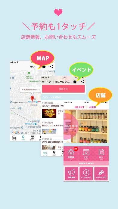 癒し雑貨サロンショップHEART SEED(ハートシード)スクリーンショット3