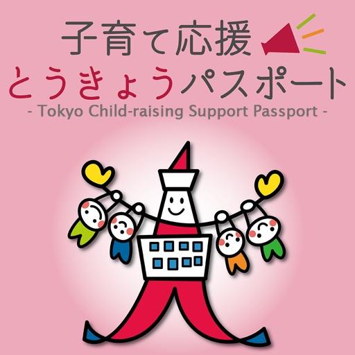 (東京都)子育て応援とうきょうパスポートアプリ