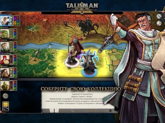 Скачать игру Talisman: Digital Edition
