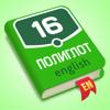 Полиглот 16 - Английский язык - Axidep LLC