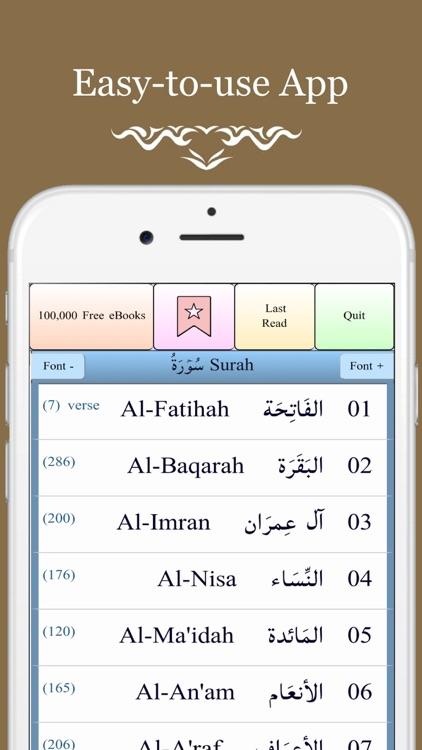 AL-QURAN Offline القرآن الكريم screenshot-3