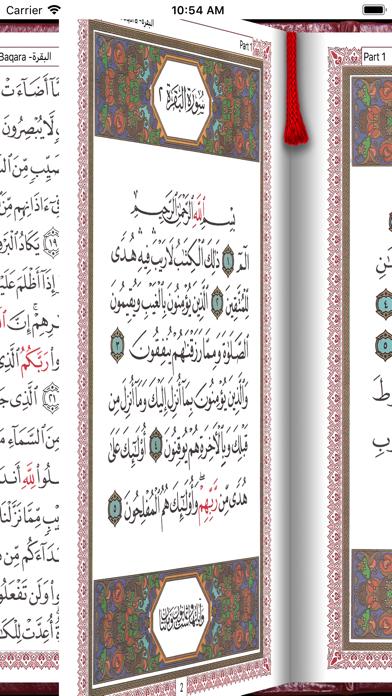 Quran Memorizer screenshot one