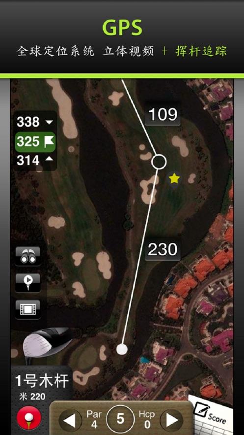 Mobitee 高尔夫助手 App 截图
