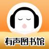 懒人听书-听言情都市收音机有声读物