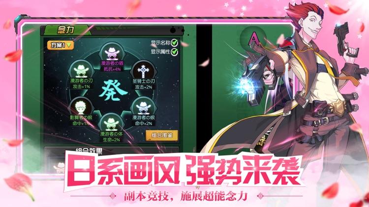 王者猎人- 赌上生命的巅峰对决 screenshot-4