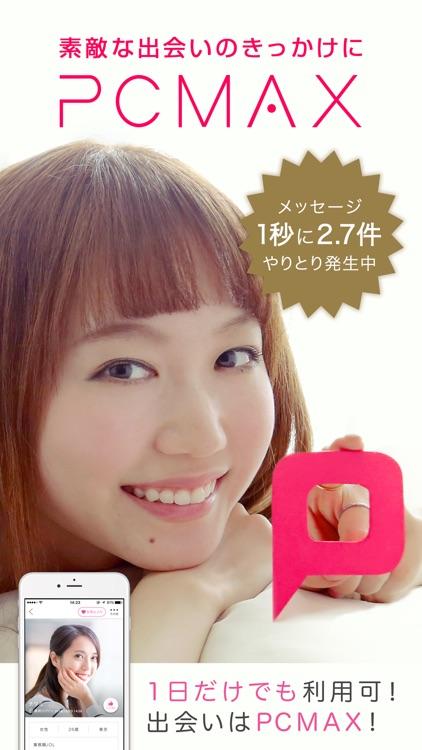出会いはPCMAX恋活 - (ピーシーマックス) screenshot-0