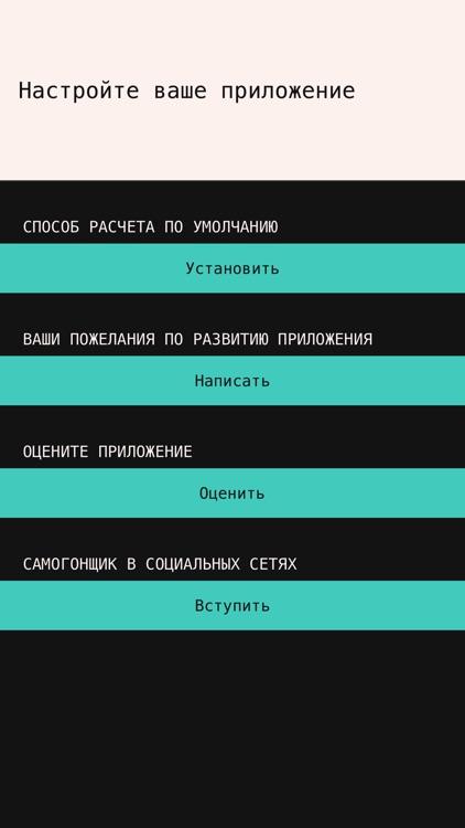 Калькулятор самогонщика screenshot-4