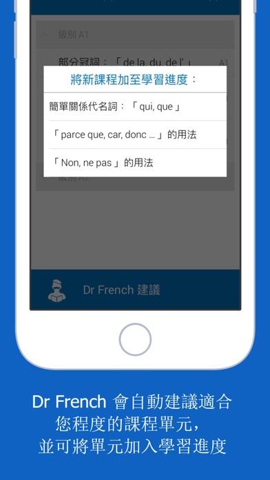 Dr French, 法語文法屏幕截圖6