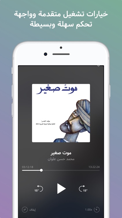 كتاب صوتي screenshot-1