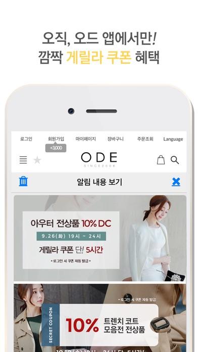 오드 ODE - 감성 오피스룩 쇼핑몰, 아나운서 협찬룩 for Windows