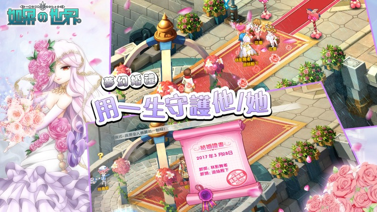 如果的世界-簡廷芮 x 李玉璽 浪漫夢の屋 screenshot-4