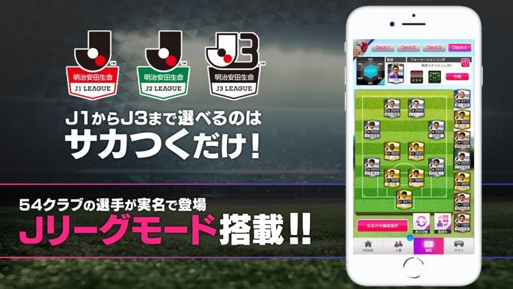 サカつくRTW-人気の経営シミュレーションサッカーゲーム screenshot-0