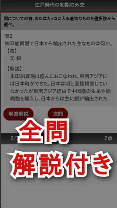 中学歴史選択問題 前編スクリーンショット2