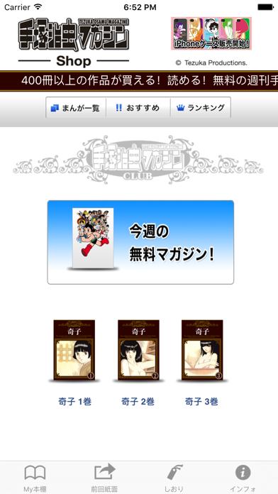 手塚治虫マガジン-Shop- ScreenShot1