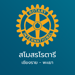 Rotary Chiang Rai - Phayao