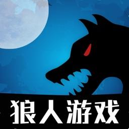 嗷呜狼人游戏-天黑请闭眼狼人桌游杀人游戏