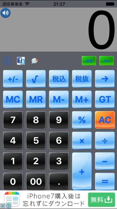 経理電卓Liteのスクリーンショット1