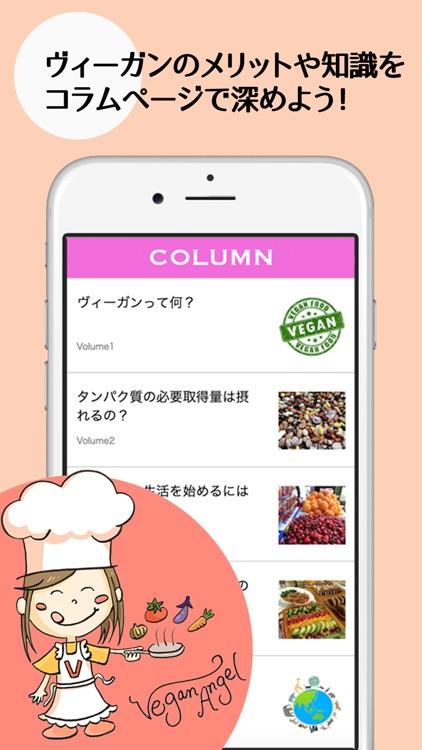 VeganJapan -日本語版 screenshot-4