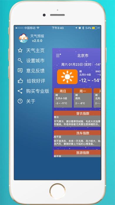 天气预报-精准72小时预报和生活指数 screenshot three