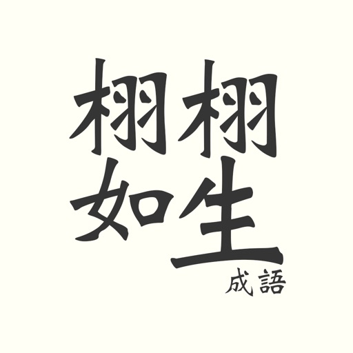 Chinese Idioms 經典成語貼圖