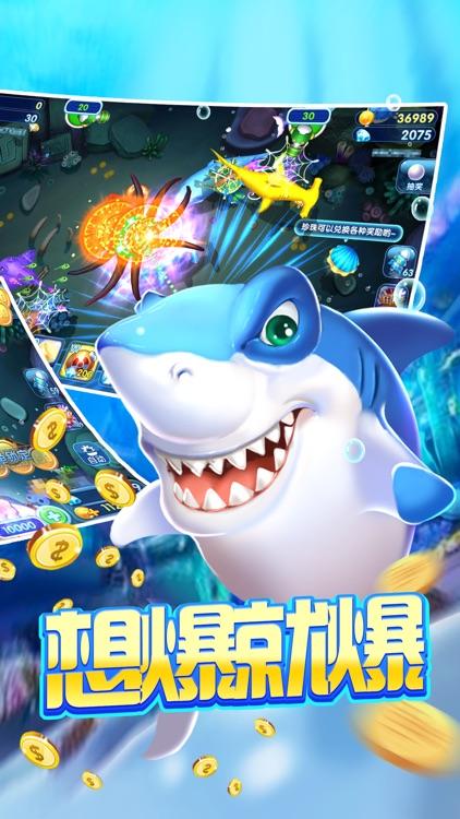 捕鱼-捕鱼大亨的捕鱼千炮版游戏 screenshot-4
